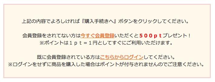 会員登録すると500円分のポイントがもらえます!今すぐ使えるから 公式サイトなら500円引きで買えちゃいます!