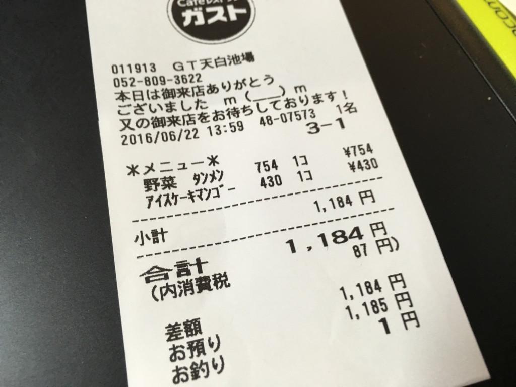 お会計は1184円