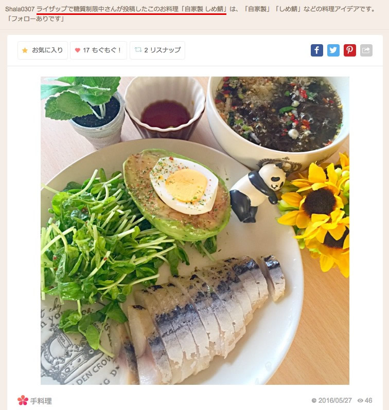 アボカドとゆでたまごと一緒にしめ鯖を食べるライザップ挑戦中の人のレシピ。キャプチャ By snapdish.com