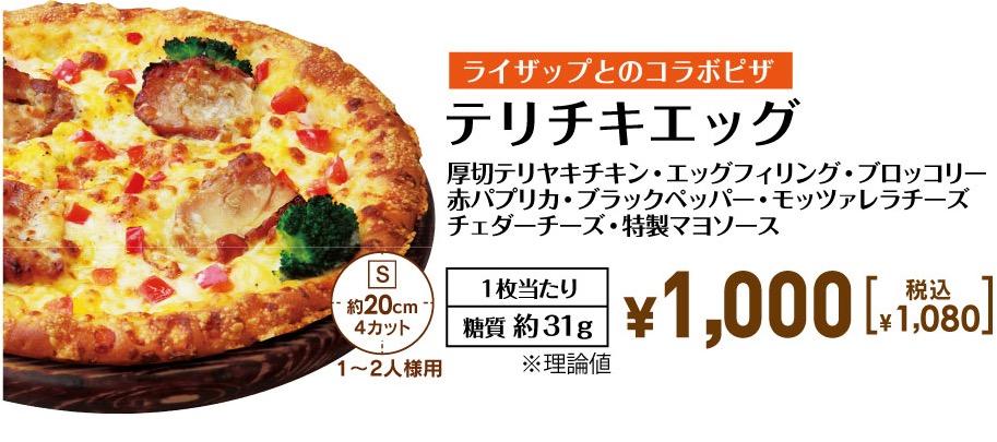 テリヤキエッグピザ