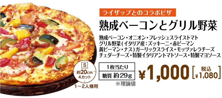 ライザップコラボピザ 「熟成ベーコンとグリル野菜」