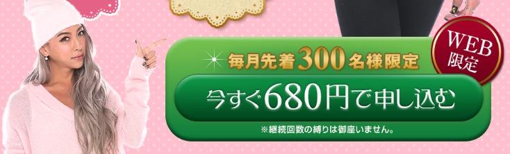 今だけ680円で申し込めちゃう!