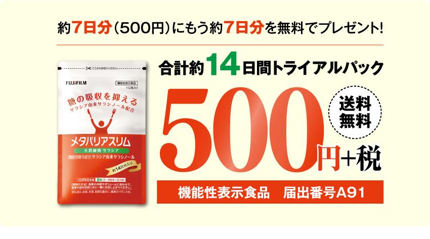 メタバリアスリムが14日分入ってたった500円で試せちゃう!