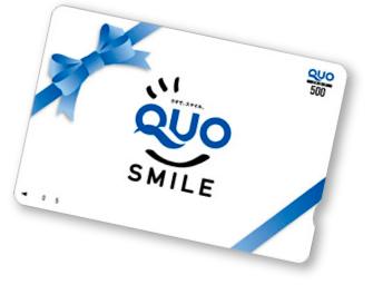 QUOカードが貰える