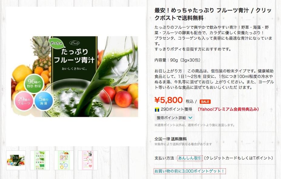 Yahooショッピングでめっちゃたっぷりフルーツ青汁は安い?