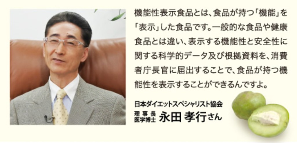 機能性表示食品とは、食品が持つ「機能」を「表示」した食品です。一般的な食品や健康食品とは違い、表示する機能性と安全性に関する科学的データ及び根拠資料を、消費者庁長官に届出することで、食品が持つ機能性を表示することができるんですよ。日本ダイエットスペシャリスト協会 理事長 医学博士 永田孝行さん