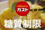 【実食レビュー】ガストの糖質ゼロ麺「1日分の野菜のベジ塩タンメン」と「バニラアイスケーキ」を実際に食べてきたよ!